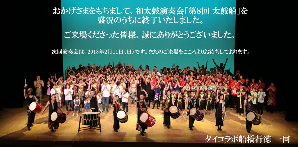 太鼓船8御礼_IMG_0348